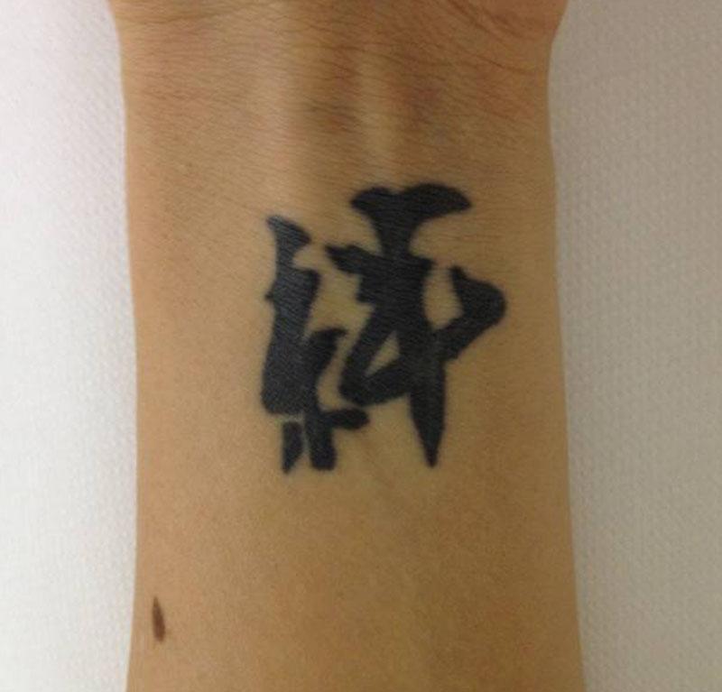 tattoonumber12-before